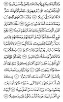 The Noble Qur'an, Page-363