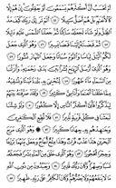 Noble Qur'an, halaman-364