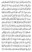The Noble Qur'an, Page-365