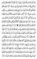 Noble Qur'an, halaman-365