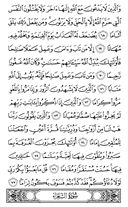 The Noble Qur'an, Page-366