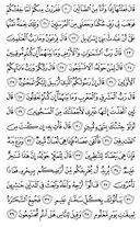 Noble Qur'an, halaman-368