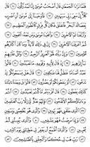 The Noble Qur'an, Page-370