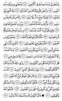 The Noble Qur'an, Page-371