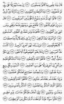 The Noble Qur'an, Page-372