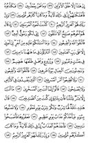 The Noble Qur'an, Page-373