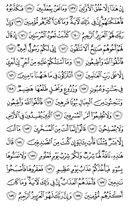 Noble Qur'an, halaman-373