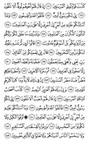 The Noble Qur'an, Page-374