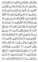 The Noble Qur'an, Page-375