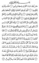 The Noble Qur'an, Page-377