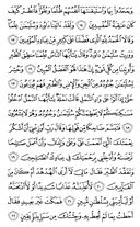 The Noble Qur'an, Page-378