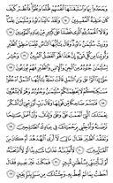 Noble Qur'an, halaman-378