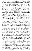 The Noble Qur'an, Page-379