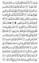 Noble Qur'an, halaman-379