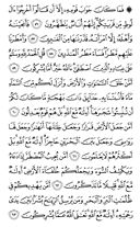 The Noble Qur'an, Page-382