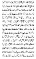 The Noble Qur'an, Page-383