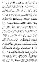 The Noble Qur'an, Page-386