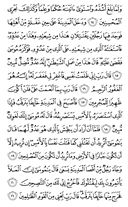 The Noble Qur'an, Page-387