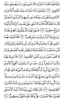 The Noble Qur'an, Page-388