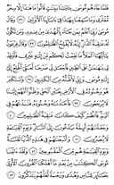 The Noble Qur'an, Page-390