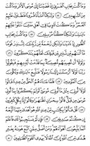 The Noble Qur'an, Page-391