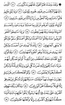 The Noble Qur'an, Page-392