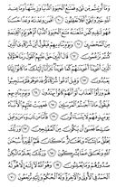 The Noble Qur'an, Page-393