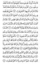 The Noble Qur'an, Page-395