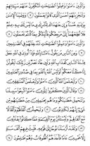 The Noble Qur'an, Page-397