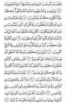 The Noble Qur'an, Page-398