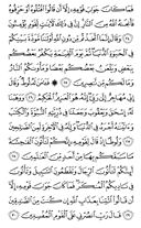 The Noble Qur'an, Page-399