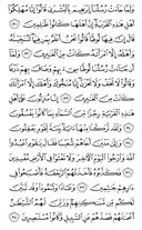 The Noble Qur'an, Page-400