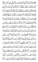 The Noble Qur'an, Page-402