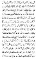 The Noble Qur'an, Page-409