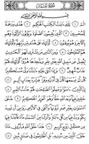 The Noble Qur'an, Page-411