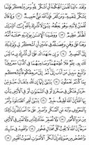 The Noble Qur'an, Page-412