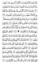The Noble Qur'an, Page-416