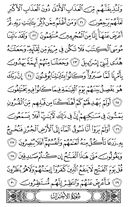 The Noble Qur'an, Page-417