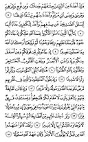 The Noble Qur'an, Page-419