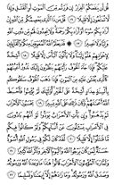 The Noble Qur'an, Page-420