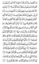 The Noble Qur'an, Page-22