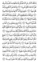The Noble Qur'an, Page-427