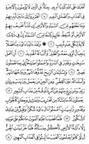 The Noble Qur'an, Page-429