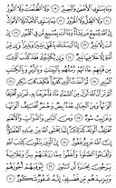 The Noble Qur'an, Page-437