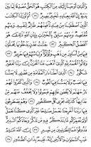 The Noble Qur'an, Page-438
