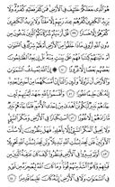 The Noble Qur'an, Page-439