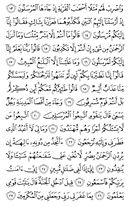 The Noble Qur'an, Page-441