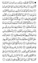 The Noble Qur'an, Page-442