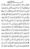 The Noble Qur'an, Page-446