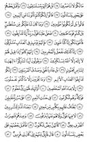 The Noble Qur'an, Page-447